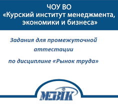 МЭБИК Рынок труда ТМ Управление персоналом Билеты  МЭБИК Рынок труда ТМ 009 140 1 Управление персоналом Билеты
