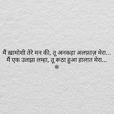 Pin By Isha On Dill Lagii Poetry Hindi Hindi Quotes Poetry Quotes