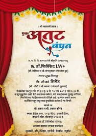 Wedding Invitation Wording In Marathi Language