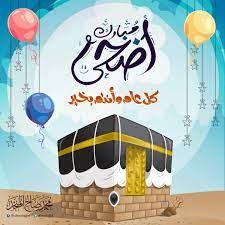 """محمد صالح المنجد on Twitter: """"تقبَّل الله منَّا ومنكم كلُّ عام أنتم بخير  #عيدكم_مبارك #أضحى_مبارك #العيد #الأضحى… """""""