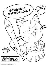 太田胃散 塗り絵コンテスト