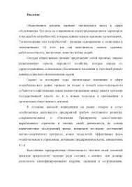 Реферат на тему Характеристика проектируемого цеха docsity  Реферат на тему Характеристика проектируемого цеха
