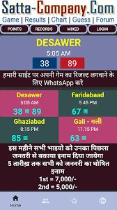 Scompany Satta King Result Sattaking App 2 0 Apk