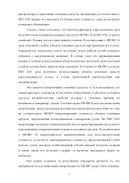 Бухгалтерский учет оценка основных средств ООО Новоросстальцемент Самостоятельно 21
