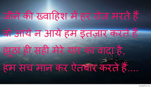 Unique Quotes About Sad Life In Hindi Inspiring Famous Quotes