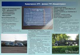 Презентация на тему Директор Кумертауского АТП филиала ГУП  1 1 Директор Кумертауского