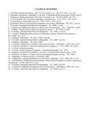 Отчет о преддипломной практике лесопромышленное предприятие  Отчет о преддипломной практике лесопромышленное предприятие диплом по экономике скачать бесплатно технико экономический