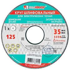 Купить <b>Шлифовальный круг</b> LUGAABRASIV 125х20х32 63С <b>К40</b> ...
