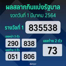 ผลการออกรางวัลสลากกินแบ่งรัฐบาล งวดประจำวันที่ 1 มีนาคม 2564 : อินโฟเควสท์