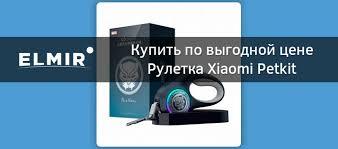 <b>Рулетка Xiaomi Petkit</b> Telescopic Traction Rope Marvel Black Panther