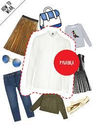 С чем носить классическую <b>рубашку</b> — www.ellegirl.ru
