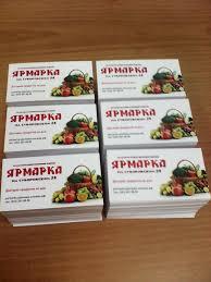 Новости заказать изготовление и печать визиток листовок  Срочная печать односторонних визиток в количестве 1000шт на плотном мелованном картоне плотностью 300гр м2 в Екатеринбурге в типографии Поли Арт
