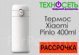 Термос <b>Xiaomi Pinlo</b> 400ml - Кемпинговая кухня и мебель во ...