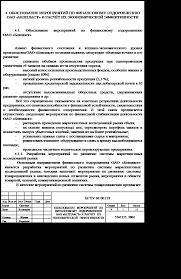 Обоснование мероприятий по финансовому оздоровлению ОАО Белпласт  Содержание работы