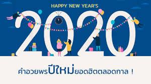 คำอวยพรปีใหม่ 2020 ยอดฮิตตลอดกาล! Happy new year's 2020