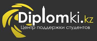 Дипломные работы курсовые по Юриспруденции продажа цена в  diplomki kz Центр поддержки студентов