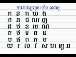 Download Mp3 Khmer Alphabet Chart 2018 Free