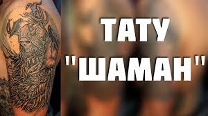 шаман тату с изображениями шаманов значение фото и