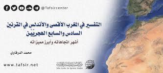التفسير في المغرب الأقصى والأندلس في القرنين السادس والسابع الهجريّيْن -  Tafsir Center for Quranic Studies   مركز تفسير للدراسات القرآنية