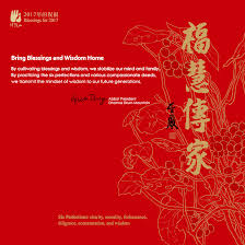 Chinese New Year Card Dharma Drum Mountain