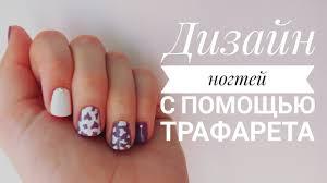 <b>Трафарет для дизайна</b> ногтей.Nail art - YouTube