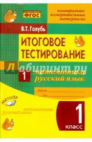 Книга Математика Русский язык класс Итоговое тестирование  1 класс Итоговое тестирование Контрольно измерительные материалы