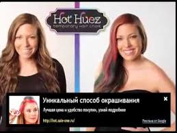 Окрашивание волос реферат  Окрашивание волос реферат