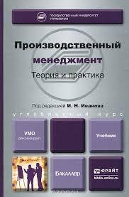 Студенты должны на практике повышать шансы на успех greenstaffer Производственный менеджмент И Н Иванова