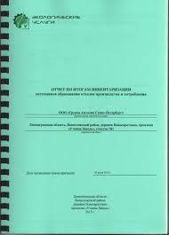 Инвентаризация отходов производства и потребления Заказать  по Инвентаризация отходов производства и потребления