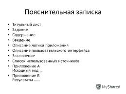 Презентация на тему Программирование Практическое занятие  5 Пояснительная