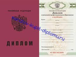 Красный с отличием диплом училища с приложением Купить дипломы  Красный с отличием диплом училища с приложением
