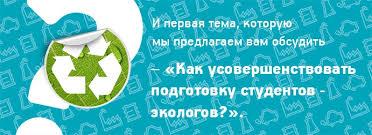 Образование студентов экологов Про СФЕРА Так