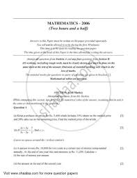 question paper icse class 10 mathematics 2005 2006 with pdf
