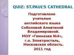 работа по теме Собор Святого Павла онлайн урок по теме  Контрольная работа по теме Собор Святого Павла онлайн урок по теме Английский язык