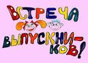 Поздравление Главы Черниговского района В.Н. Семкина с