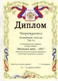 Свидетельство о регистрации СМИ награды и дипломы 2001 Диплом за информационную поддержку выставки ярмарки Школьный двор 2001