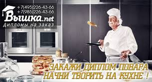 Купить диплом повара и разрядов в Москве  Купить диплом повара