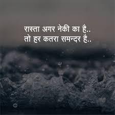 Pin By Nilesh Gitay On Shayari Hindi Quotes Hindi Quotes On Life