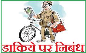 डाकिये पर निबंध। essay on postman in hindiनिबंध  डाकिये पर निबंध। essay on postman in hindi