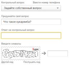 Создание единых аккаунтов в Яндекс и google контрольный вопрос Яндекс