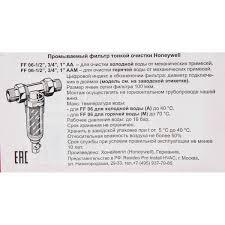 <b>Фильтр механической очистки</b> AAМ <b>Honeywell</b> FF06 для горячего ...