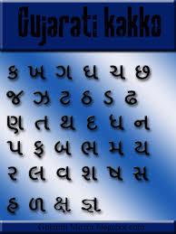 Gujarati Kakko Chart Gujarati Kakko Math