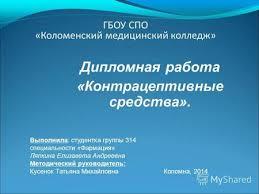 Презентации на тему дипломная работа по экономике Скачать  ГБОУ СПО Коломенский медицинский колледж Дипломная работа Контрацептивные средства Коломна