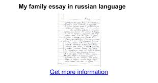 my family essay in russian language google docs