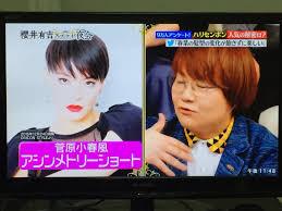 Suzuyaka On Twitter ハリセンボン 春菜さんの今の髪型は 小春の