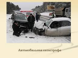 Реферат Травмы несчастные случаи и безопасность на дороге  Травмы несчастные случаи и безопасность на дороге