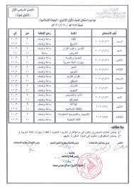 موعد امتحانات الشهادة الثانوية السودانية 2021