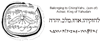 Image result for hezekiah seal