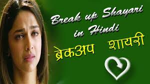 Breakup Hindi Shayari On Girlfriend And Boyfriend ब र क अप