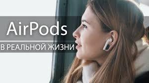 Жизнь с AirPods! Выпадают из ушей? - YouTube